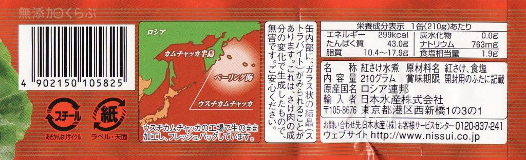 紅鮭缶ラベル文字