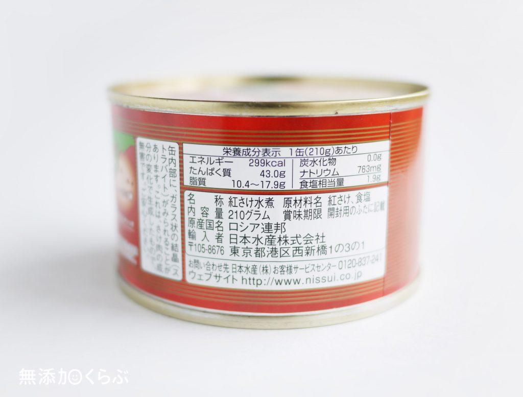 紅鮭缶詰文字2
