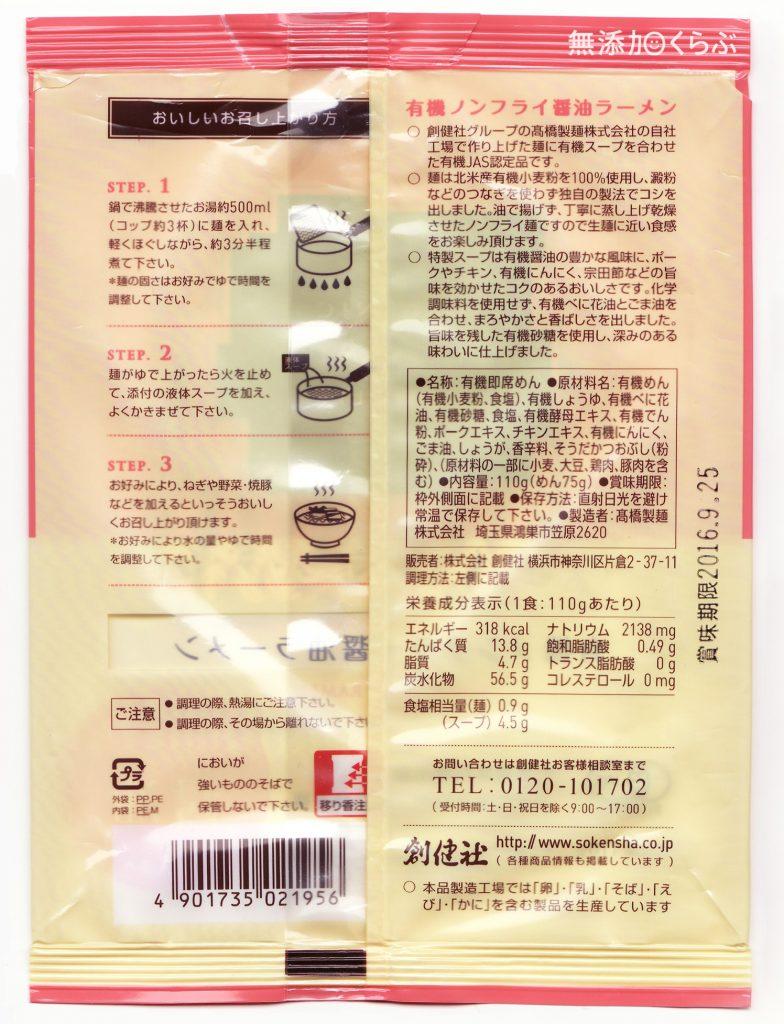 醤油インスタ袋2補正文字